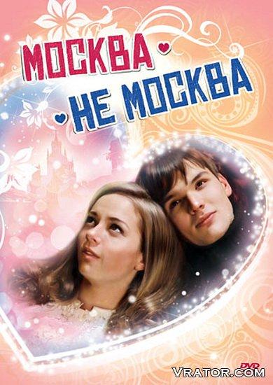 Москва не москва (2011) dvdrip скачать торрент комедия.