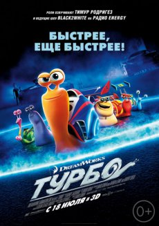 Турбо [720p] / Turbo (2013) WEB-DLRip