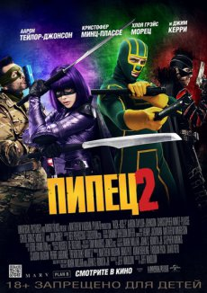 ����� 2 / Kick-Ass 2 (2013) WEB-DLRip
