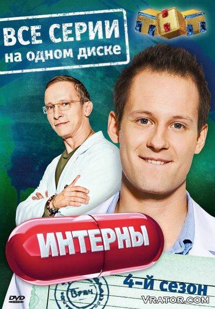 Интерны 4 сезон (санаторий доктора быкова) 20 и 21 серия на тнт от.