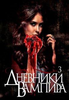 Дневники вампира [LostFilm] (сезон 3) (эпизод 1-22) / The Vampire Diaries (2012) WEB-DLRip