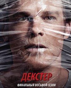 Декстер / Dexter (8-ой сезон) [LostFilm]