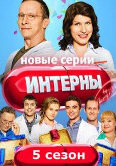 Интерны (12 сезон) (1-14 серии) смотреть онлайн в хорошем качестве.