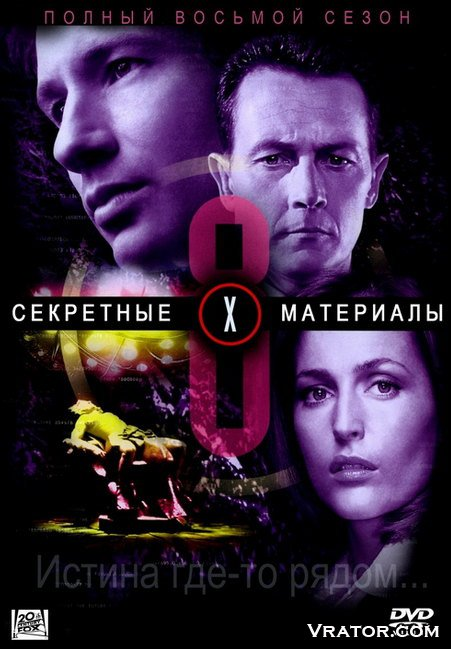 Секретные Материалы 10 Сезон Торрент
