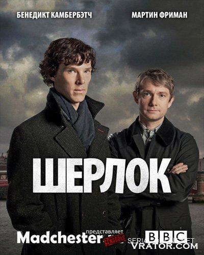 Шерлок холмс / sherlock holmes (2009) скачать торрент » торрент.
