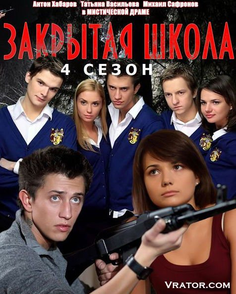 смотреть закрытая школа 4 сезон 16 серия