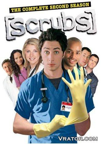 Скачать сезон 2 клиника.