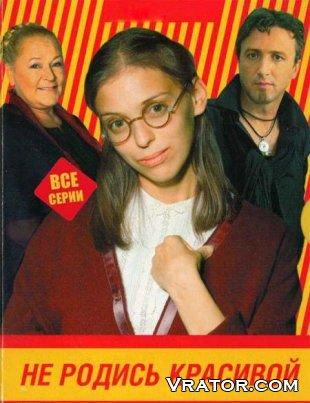 «Не Родись Красивой. Серия 128» / 2007