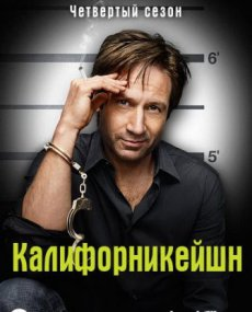 Блудливая калифорния (Californication) (Сезон 4)