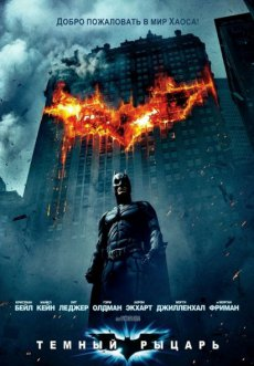 Темный рыцарь - The Dark Knight (2008) BDRip
