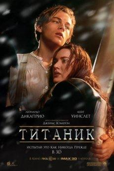 Титаник - Titanic (1997) DVDRip