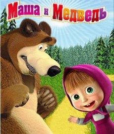 Маша и медведь [Серии 1-64] / Машкины страшилки [серии 1-10]Машины сказки [серии 1-26] + Караоке с Машей (2009-2015)