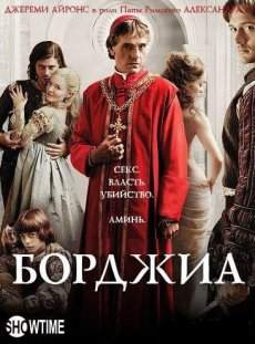 Борджиа - The Borgias (Сезон 1) (2011) HDTVRip