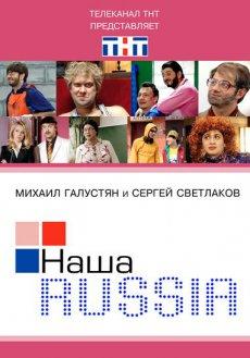 «Наша Раша 3 Сезон Смотреть» / 2005