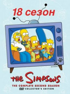 Симпсоны - The Simpsons (Сезон 18/1-15) (2006)