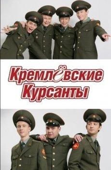 Кремлевские курсанты (2009-2010) SATRip