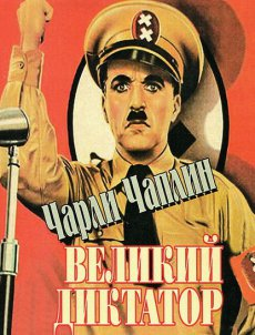 Великий диктатор - The Great Dictator (1940) BDRip