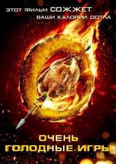 ����� �������� ���� / The Starving Games (2013) HDRip