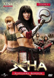 Зена - Королева воинов / Xena - Warrior Princess (Сезон 01-03)