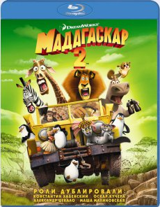 Мадагаскар 2 / Madagascar: Escape 2 Africa (2008) BDRip