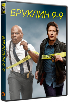 Бруклин 9-9 / Brooklyn Nine-Nine (1 Сезон) (2013)