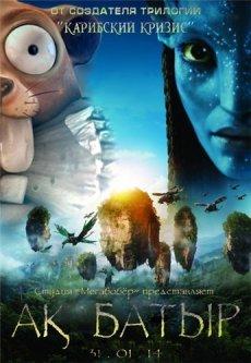 Ак Батыр / Avatar (2014) BDRip 720р | Смешной перевод