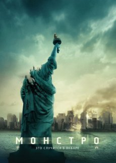 Монстро / Cloverfield (2008) HDRip