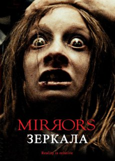 Зеркала / Mirrors (2008) BDRip-AVC