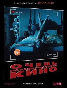 Очень паранормальное кино / Paranormal Whacktivity (2012) WEB-DLRip