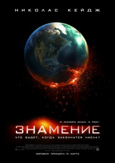Знамение / Knowing (2009) HDRip