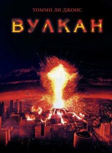 Вулкан / Volcano (1997) BDRip