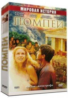 Помпеи / Pompei (2007) DVDRip-AVC