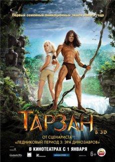 Тарзан / Tarzan (2013) HD 1080p | Трейлер