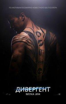 Дивергент / Divergent (2014) HD 1080p, Трейлер