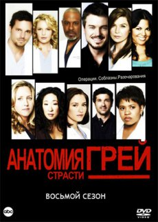 Анатомия страсти / Анатомия Грей / Grey's Anatomy (Сезон 08) (2011) WEB-DLRip
