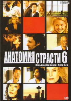 Анатомия страсти / Grey's Anatomy (Сезон 06) (2010)