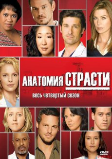 Анатомия страсти (Анатомия Грей) / Grey's Anatomy (Сезон 4) (2007-2008)