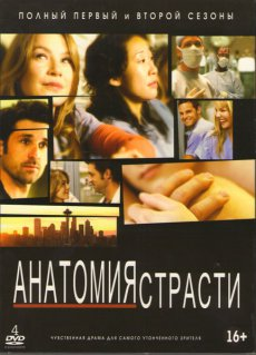 Анатомия страсти (Анатомия Грей) / Grey's Anatomy (Сезон 2) (2005-2006)
