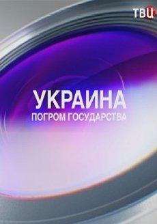 Скачать торрент украинские фильмы