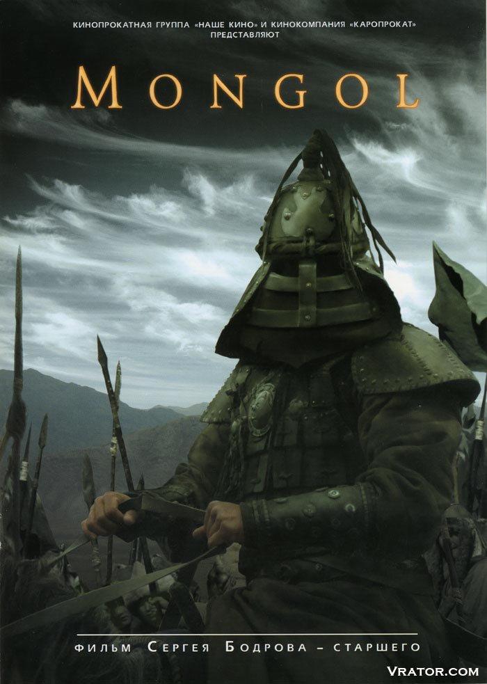 Чингисхан. Великий монгол — кинопоиск.