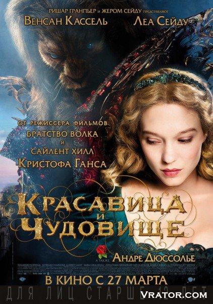 Красавица и чудовище / la bella e la bestia [1-2 серии из 2] (2014.