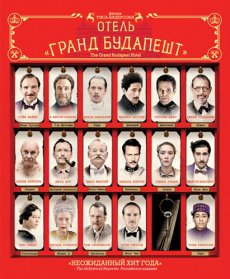 Отель «Гранд Будапешт» / The Grand Budapest Hotel (2014) BDRip
