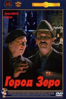 Город Зеро (1988) DVDRip