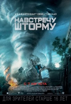 ��������� ������ / Into the Storm (2014) CAMRip