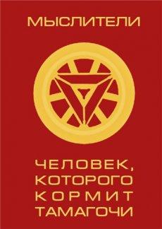 Мыслители: Кнут и пряник / Iron Man 2 (2014) DVDRip