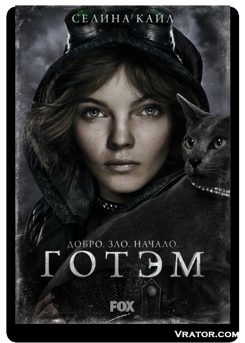 Готэм (2 сезон полностью) скачать торрент бесплатно.