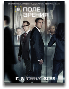 ������������� / � ���� ������ / Person of Interest [����� 04, ����� 01-18 �� 22] (2014)