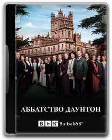 Аббатство Даунтон  / Downton Abbey (2014) (5 сезон + Рождественский эпизод)