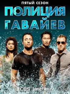 Полиция Гавайев [Сезон 5] (2014)  / Hawaii Five-0