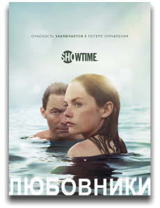 Любовники / The Affair [сезон 1] (2014)